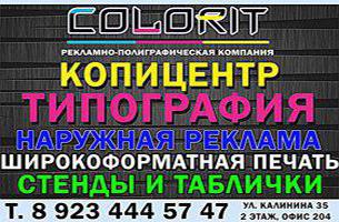 Колорит копицентр типография