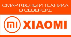 Xiaomi в Северске