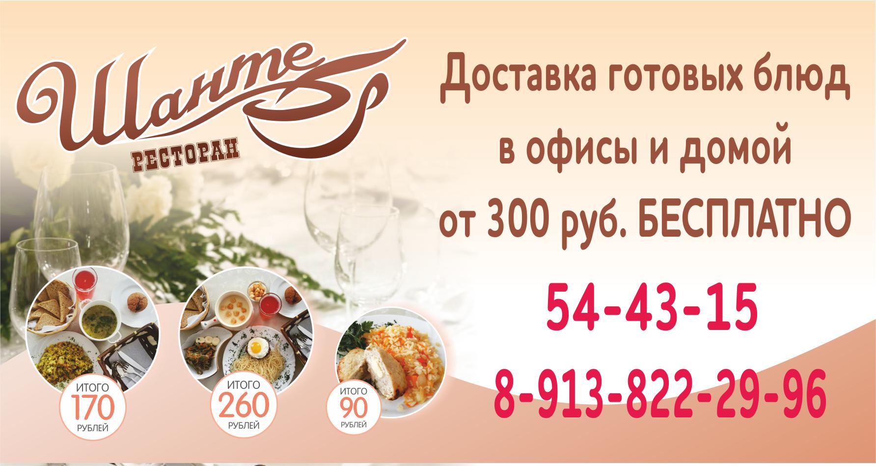 Шанте-ресторан