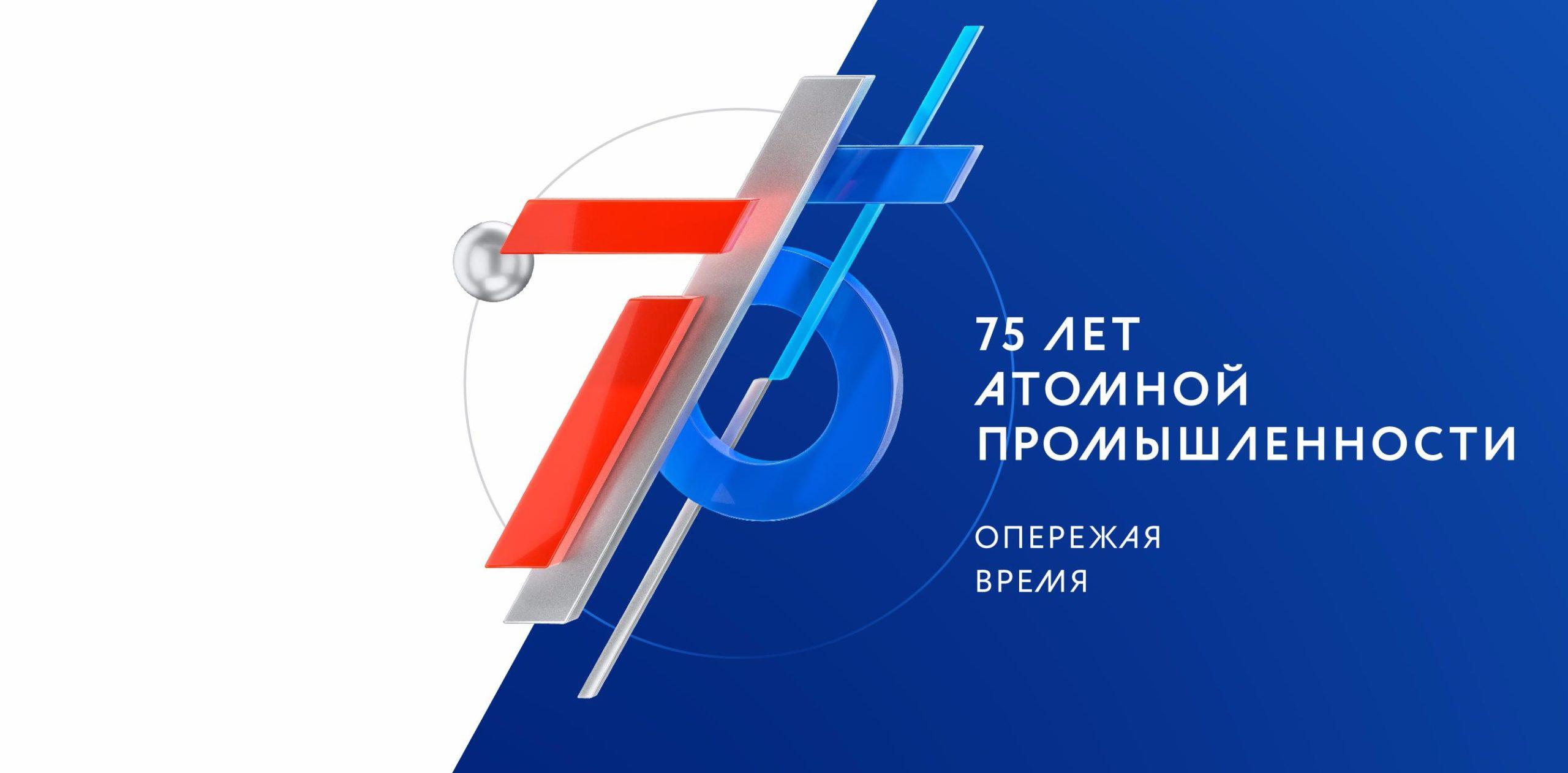 75 лет атомпрому
