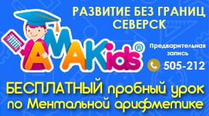 Одаренные дети Северск