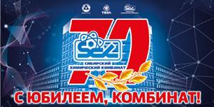 70летСХК