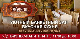 Бар КабачокЪ